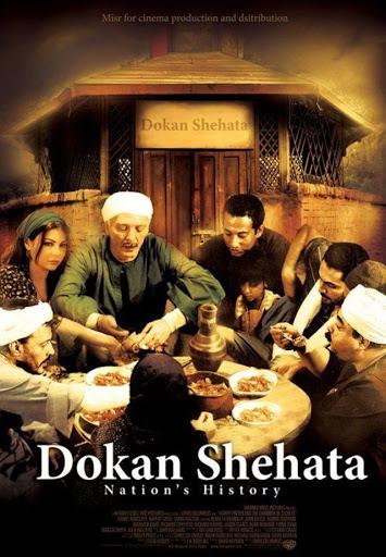 Dokan Shehata